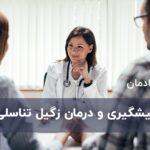 درمان زگیل تناسلی ، پیشگیری و علائم