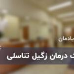کلینیک درمان زگیل تناسلی تهران