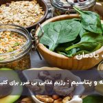 بیماری کلیه و پتاسیم : رژیم غذایی بی ضرر برای کلیه