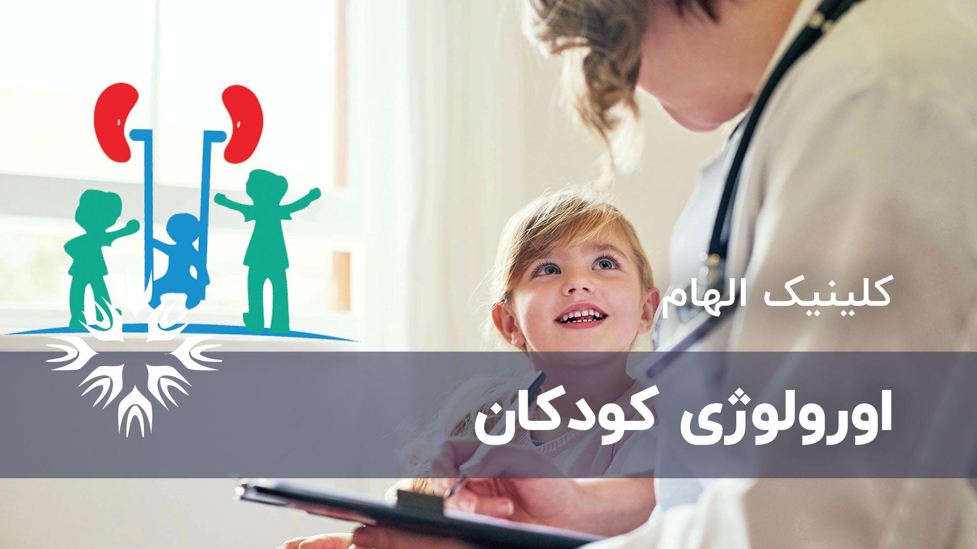 اورولوژی کودکان