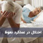 رابطه کاهش وزن و درمان اختلال نعوظ
