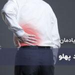 درد پهلو : علت، علائم و درمان