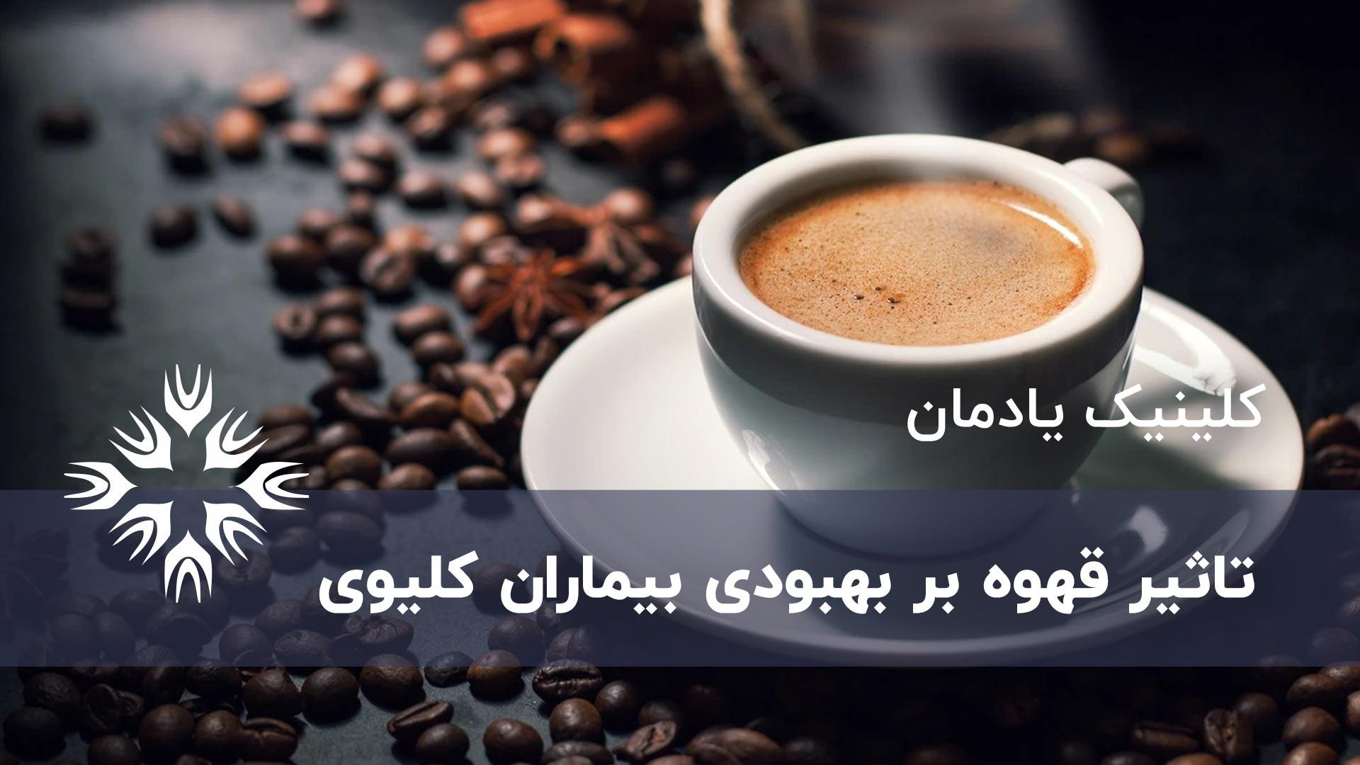 قهوه می تواند زندگی افراد مبتلا به بیماری کلیه را طولانی کند
