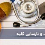 دیابت و نارسایی کلیه