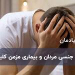 مشکلات و تمایلات جنسی مردان و بیماری مزمن کلیه