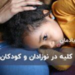 سنگ کلیه در کودکان و نوزادان