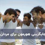 درمان جایگزینی هورمون برای مردان