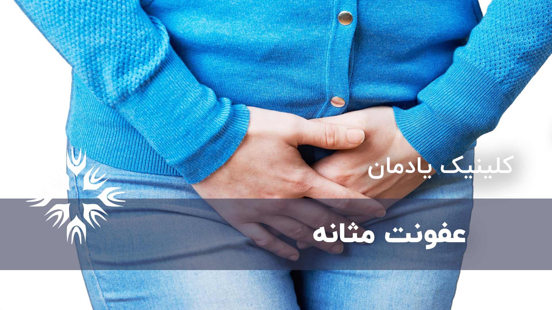 عفونت مثانه