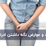 مضرات و عوارض نگعه داشتن ادرار