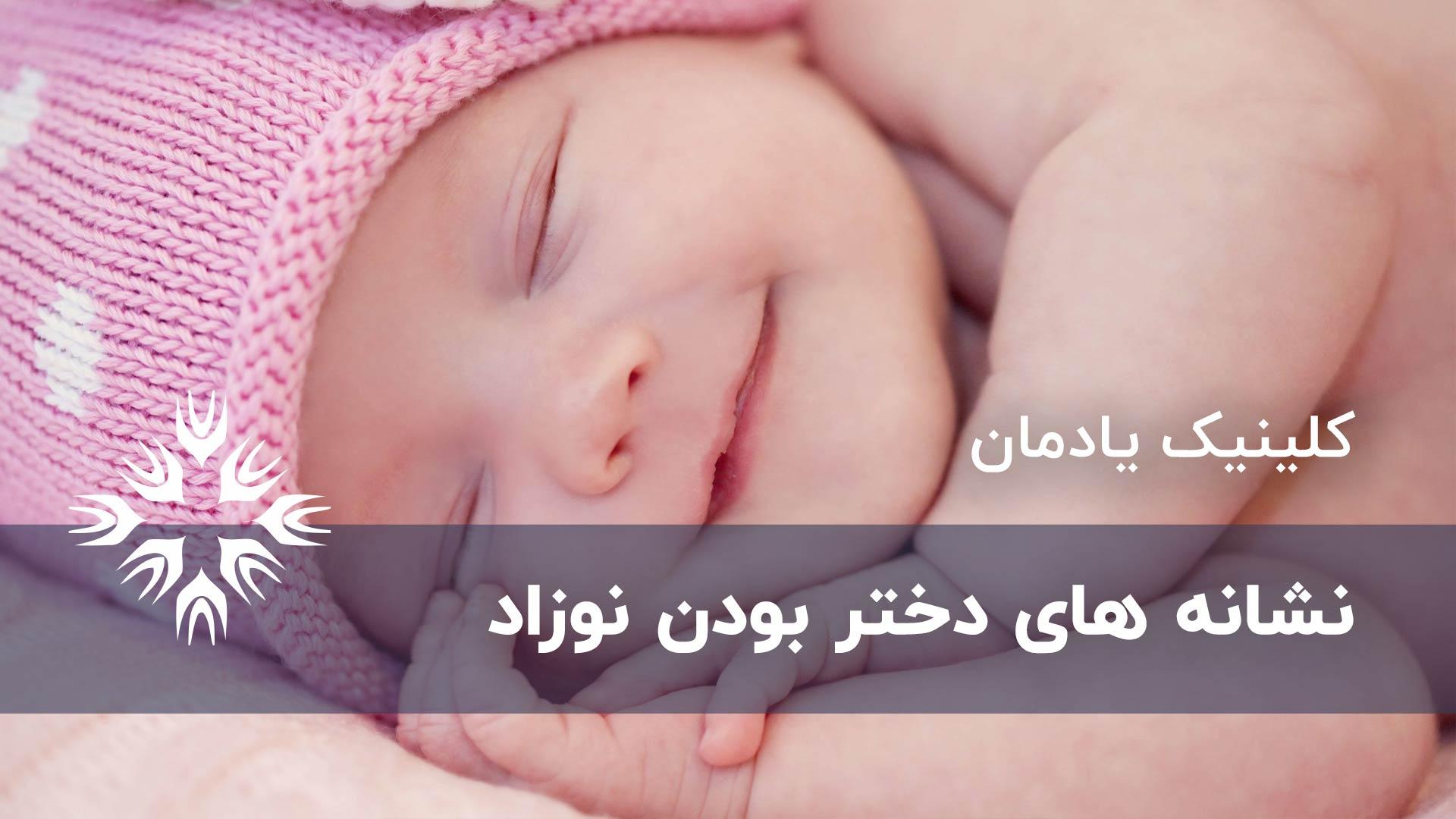 باور های غلط در برابر واقعیت: نشانه هایی که نوزاد شما دختر است