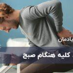 درد کلیه هنگام صبح: علل شایع و نکات درمانی