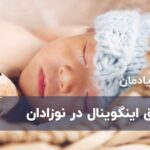 فتق اینگوینال در نوزادان و کودکان