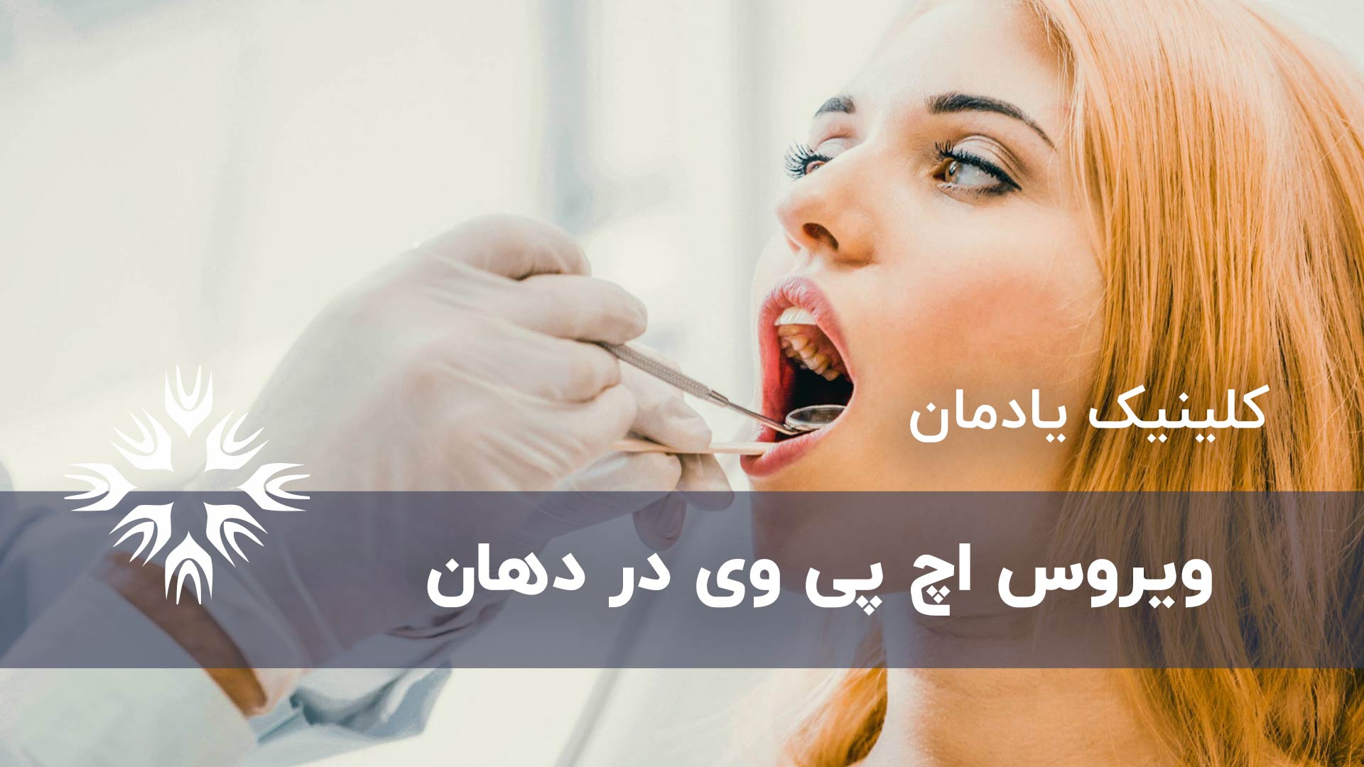 ویروس اچ پی وی و زگیل تناسلی در دهان